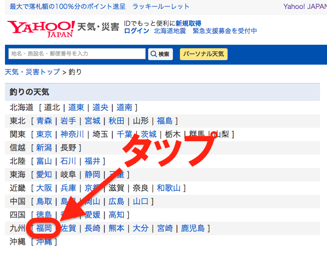 YAHOO!天気・災害の釣りページで都道府県を選択