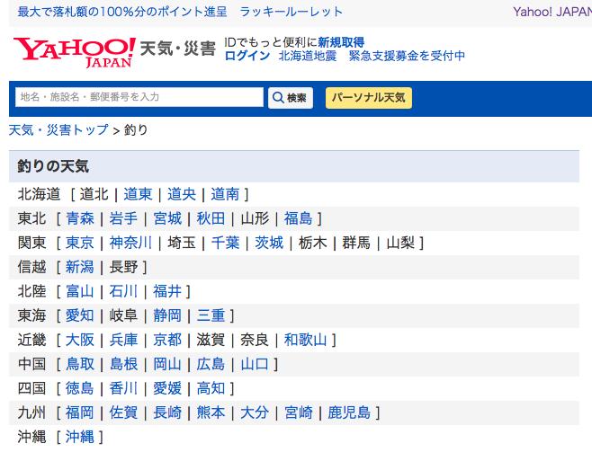 YAHOO!JAPAN天気・災害>釣り